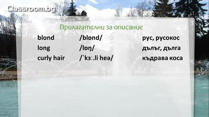 Онлайн Курс А1.1, Урок 17-- She is blond- новите думи от урока