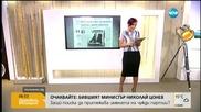 В печата: Школата забраниха дълбоките деколтета