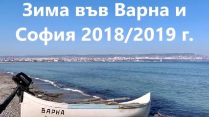 Зима във Варна и София 2018/2019 година