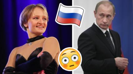 Това е дъщерята на Путин! Защо Екатерина стана топ новина в Русия?