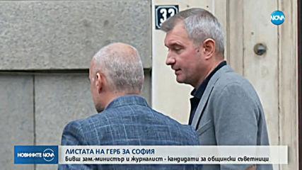 Бивш зам.-министър и журналист сред кандидатите за общински съветници на ГЕРБ в София