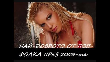 Най-доброто от поп-фолка през 2003-та