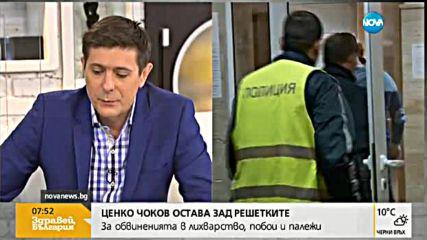 Адвокатът на Ценко Чоков: Вероятно ще има нови избори в Галиче