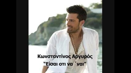 Konstantinos Argiros_ Eisai oti na 'nai (paizeis me ta matia)_new Song