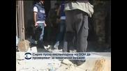 Сирия пуска инспекторите на ООН да проверяват за химически оръжия