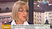 Цецка Цачева: Не се срамувам от членството си в БКП