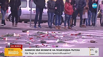 Отново пътна блокада в Благоевград, след като камион прегази момиче