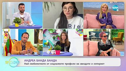 Андреа Банда Банда: Най-интересното от социалните профили на звездите - На кафе (20.11.2020)