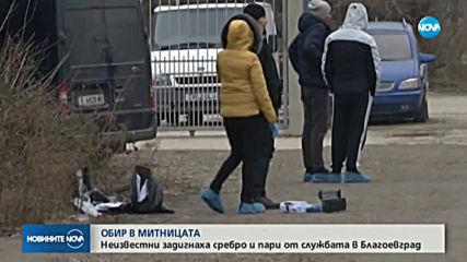 Обраха митницата в Благоевград