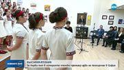 Детският хор на БНР посрещна съпругата на японския премиер с химна