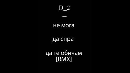Д2 - Не Мога Да Спра Да Те Обичам
