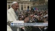 Нови арести за финансови измами опетниха името на Банката на Ватикана