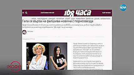 Коментар на фалшивата новина за порноактрисата Саша Грей - На кафе (16.11.2018)