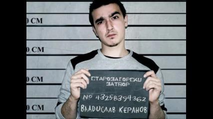 Keranov - Провал