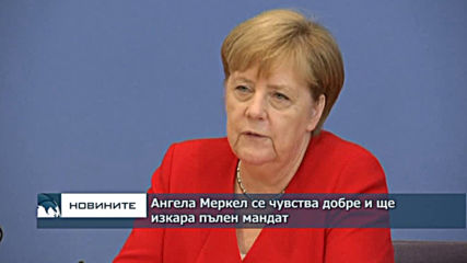 Ангела Меркел се чувства добре и ще изкара пълен мандат