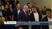 Израел отива на нови избори, след като Нетаняху не успя да сформира правителство