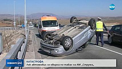 """Лек автомобил се обърна по таван на АМ """"Струма"""""""