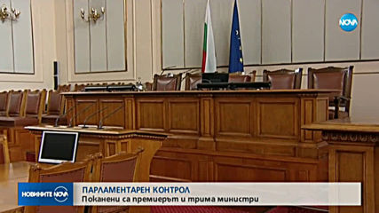 Премиерът Борисов и трима министри са поканени на парламентарен контрол
