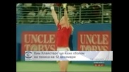Ким Клайстърс ще каже сбогом на тениса на 12 декември