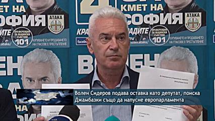Волен Сидеров подава оставка като депутат, поиска Джамбазки също да напусне европарламента