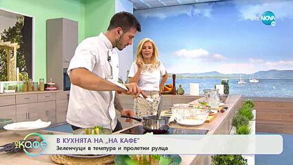 """Рецептата днес: Зеленчуци в темпура и пролетни рулца - """"На кафе"""" (13.07.2020)"""