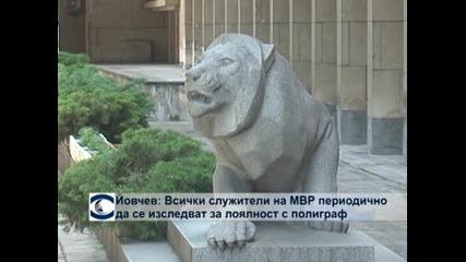 Йовчев иска всички служители на МВР да минават тест за лоялност
