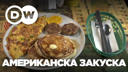 Американската закуска - лесна, бърза и вкусна