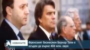 Френският бизнесмен Бернар Тапи е осъден да върне 404 млн. евро