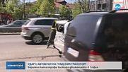 ВЕРИЖЕН СБЛЪСЪК: Два автобуса и пет коли се удариха в София