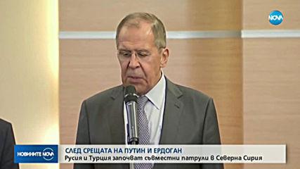 Русия и Турция започват съвместни патрули в Северна Сирия