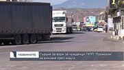 """Гърция затвори за чужденци ГКПП """"Промахон"""" за влизане през нощта"""