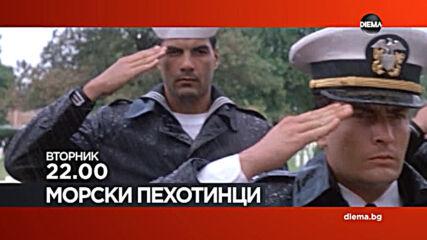 """""""Морски пехотинци"""" на 1 декември, вторник от 22.00 ч. по DIEMA"""