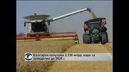 България получава 2,338 млрд. евро за земеделие до 2020 г.
