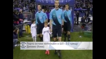 """""""Порто"""" остава непобеден в ШЛ – 3:2 срещу """"Динамо"""" (Киев)"""