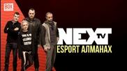 NEXTTV 014: Esport Алманах
