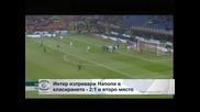 """""""Интер"""" изпревари """"Наполи"""" в класирането – 2:1 и второ място"""
