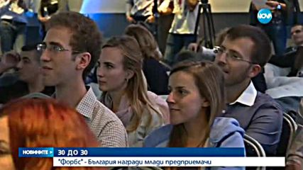 """30 ДО 30: """"Форбс""""-България награди млади предприемачи"""