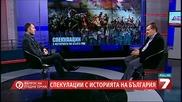 Лъжите в българската история - Въпрос на гледна точка