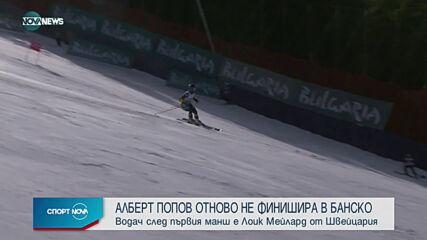 Алберт Попов не се класира за втория манш в Банско