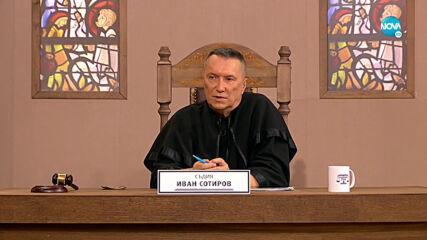 Съдебен спор - Епизод 768 - Разделихме братята (15.05.2021)