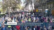 Повече от 40 000 протестиращи срещу COVID сертификатите във Франция