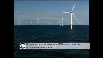Производството на енергия от ВЕИ излиза по-евтино, категоричен е нов доклад