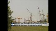 """Агенцията за държавна финансова инспекция установи множество нарушения по проекта АЕЦ """"Белене"""""""