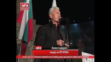 Пп Атака Факелно шествие в памет на апостола на свободата Васил Левски 141 години от обесването му.