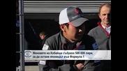 Феновете на Кобаяши събраха 500 000 паунда, за да остане японецът във Формула 1