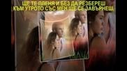 Ще Бъдеш С Мен - Радка Иванова