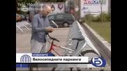 btv с експеримент на велопаркинг