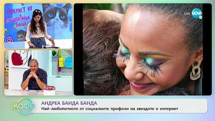 """Андреа Банда Банда: Най-любопитното от социалните профили на звездите - """"На кафе"""" (27.05.2020)"""