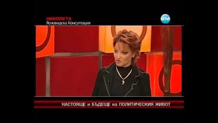 Ясновидката Николета - Горещо 10.03.2012 част(2/2)
