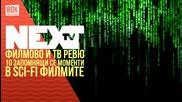 NEXTTV 026: Филмово и ТВ Ревю: 10 Запомнящи се Момента в Научно Фантастичните Филми